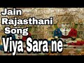 Download jain song, rajasthani , _ viya sara ne by jain site.com.wmv MP3 song and Music Video