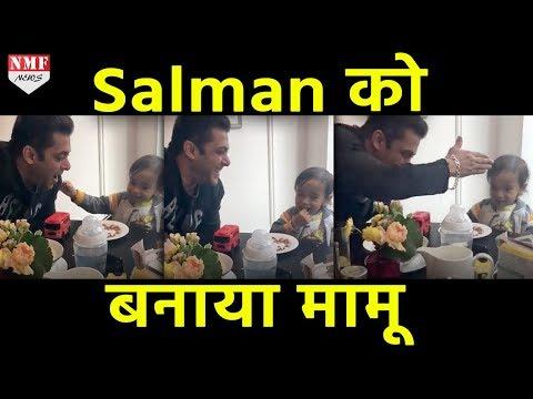 Dinning Table पर Salman Khan का भांजे ने बना दिया मामू  | Viral Video