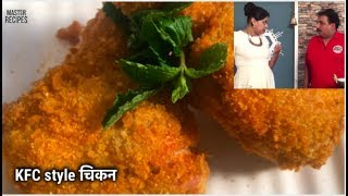 KFC style चिकन | How To Make KFC Fried Chicken | Crispy Spicy Fried Chicken Recipe