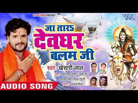 Khesari Lal (2018) सुपरहिट NEW काँवर गीत - Ja Tara Devghar Balam Ji - Superhit Bhojpuri Kanwar Songs