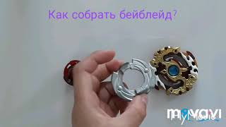 BEYBLADE HOW TO PLAY 🤔Как собрать бейблейд и запустить