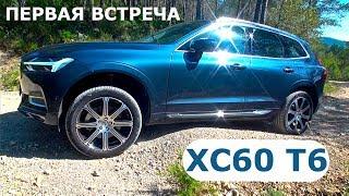 2017 Volvo XC60 T6 AWD, первая встреча - КлаксонТВ