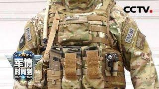 《军情时间到》 20190615 单兵装备—生命之盾| CCTV军事