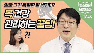 [질병백과 Talk] 몰랐던 목질환 탓에 팔다리