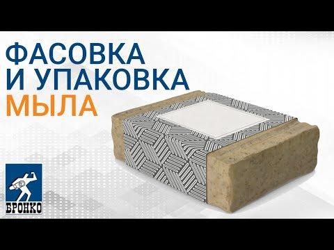 видео: Фасовка мыла. Горизонтальная упаковочная машина ALD 250XB