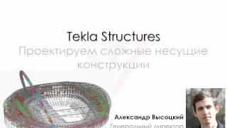 VC: Курс Tekla Structures: 00. Вступление