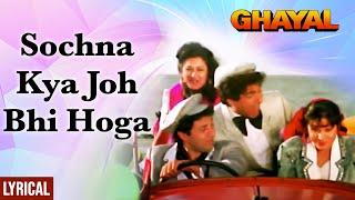 Sochna Kya Jo Bhi Hoga - Lyrical   Ghayal   Sunny Deol & Meenakshi Sheshadri   90's Best Hindi Songs