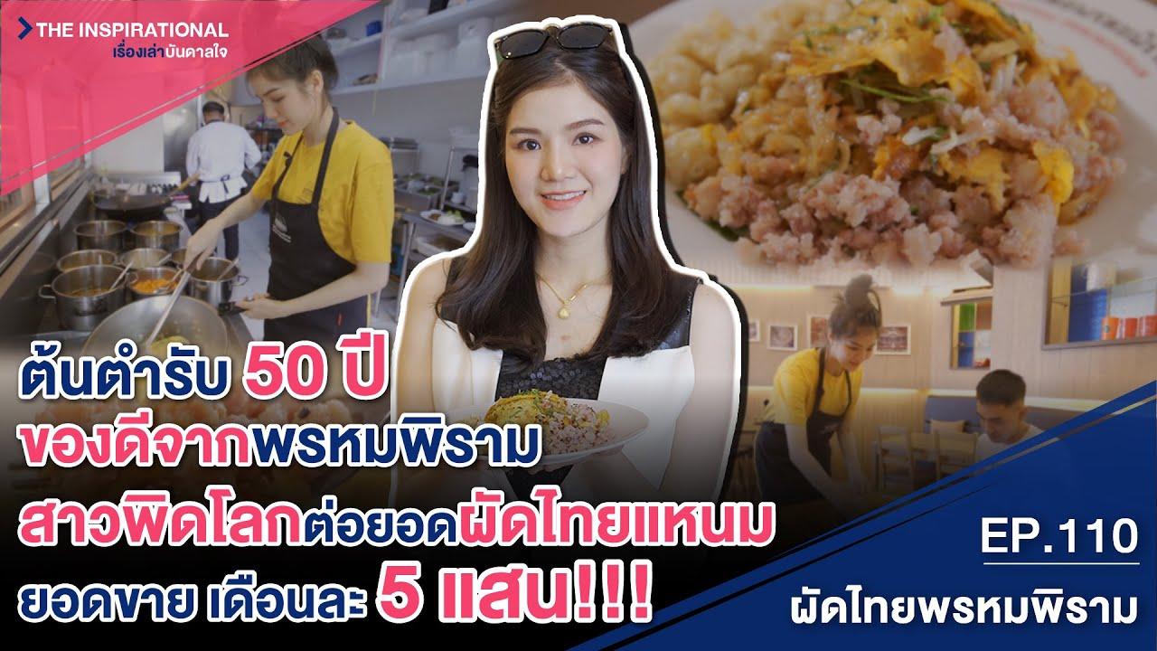 ต้นตำรับ 50 ปี ของดีจากพรหมพิราม สาวพิดโลก ต่อยอดผัดไทยแหนม ยอดขาย เดือนละ 5 แสน!!! I INSPIRATIONAL