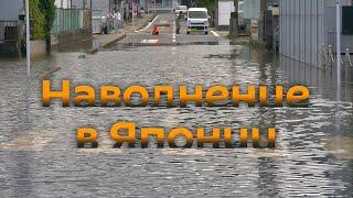 Наводнения в Японии: спасатели, полиция и армия ликвидируют последствия