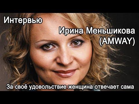 Ирина Меньшикова - За своё удовольствие женщина отвечает сама