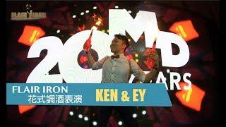 花式調酒表演 香港FLAIR IRON OMD20周年晚宴