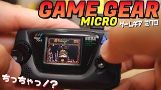 あれから30年。ミクロなゲームギアがやってきた!