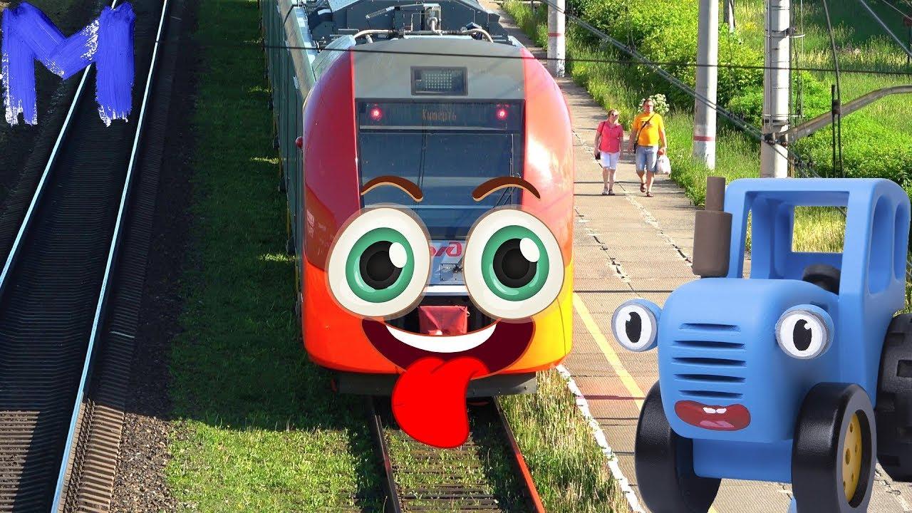 Синий трактор едет смотреть поезда видео для детей