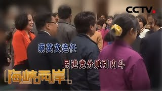 《海峡两岸》 20200117| CCTV中文国际