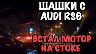 """""""Встал"""" МОТОР! Гонки с AUDI RS6, YETI и ТУРБО-ВАЗ. Снова на стоке."""