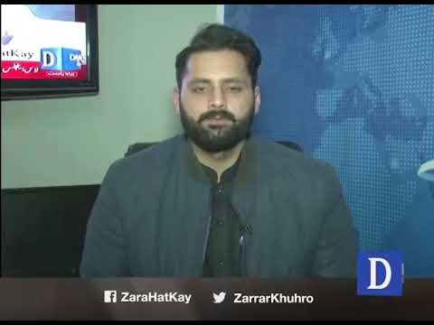 Zara Hat Kay - 01 February, 2018  - Dawn News