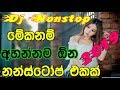 Sinhala New Songs 2019    Dj Nonstop    Best Song Collection   