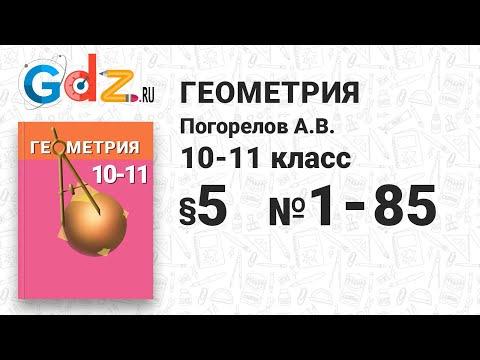§ 5 № 1-85 - Геометрия 10-11 класс Погорелов