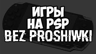 как Скачать Игры на PSP без Прошивки