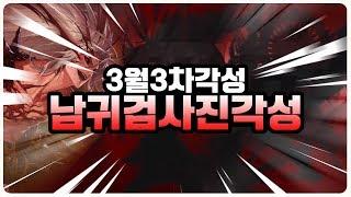 【던파】 3차각성 남귀검사 확정!!!! 준비하세요! (진 각성, 3월)
