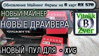 НОВЫЙ МАЙНЕР + НОВЫЕ ДРАЙВЕРА + НОВЫЙ ПУЛ ДЛЯ Verge (XVG)