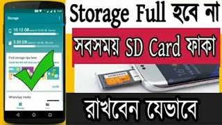 Files Go by Google: Free up space on your phone।।Bangla