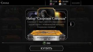 Как Получить Души.Фармим Души.Простой Способ | Mortal Kombat X Mobile