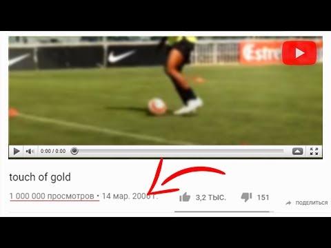 Это видео впервые в истории Ютуб набрало 1 млн просмотров / Когда это было