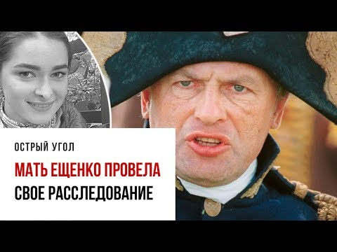 Мать Анастасии Ещенко провела свое расследование. Олег Соколов