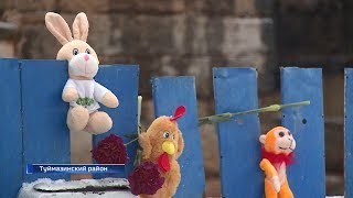 Трое детей погибли в пожаре (Туймазинский район)