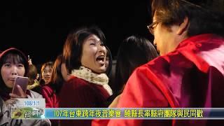 20190101 107年台東跨年夜音樂會 饒縣長率縣府團隊與民同歡 thumbnail