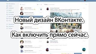Новый дизайн ВКонтакте. Как включить прямо сейчас.