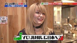 【YOUは何しに日本へ?(配信オリジナル)】看板美女YOU(2) 坪内知佳 検索動画 29