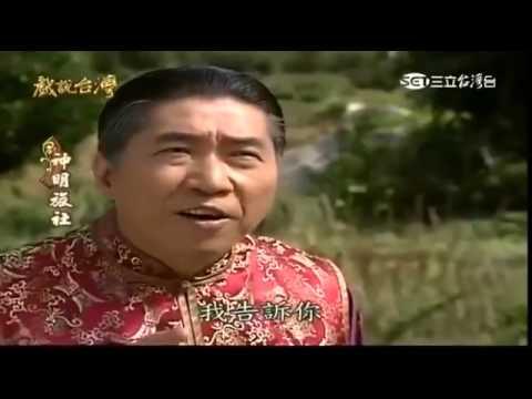 戲說台灣20030804精華嘉義北港神明旅社 480P