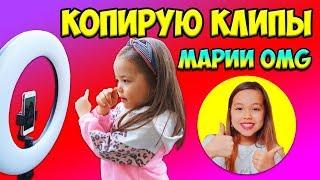 АНЯ хочет Стать как МАША!! Копирует КЛИПЫ Марии OMG в Like