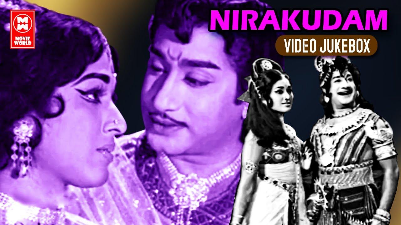 Download Nirai Kudam Tamil Movie Songs | Old Video Jukebox | நிறைகுடம் | Sivaji Ganesan | Vanisree