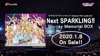 ラブライブ!サンシャイン!! Aqours 5th LoveLive! ~Next SPARKLING!!~ Blu-ray & DVD 15秒CM