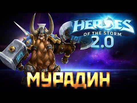 видео: hots 2.0 - Гайд на Мурадина - танк для новичков - heroes of the storm обучающее видео