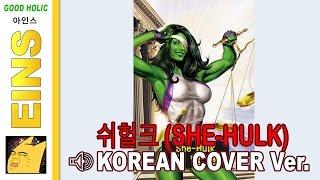 [마블 캐릭터 소개] 쉬헐크 - [MARVEL Character Info] She-Hulk