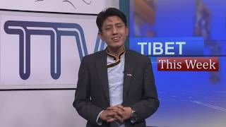 Tibet This Week- Hindi News