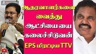 Will dissolve the Government with my supporters - TTV threatens EPS  - 2DAYCINEMA.COM