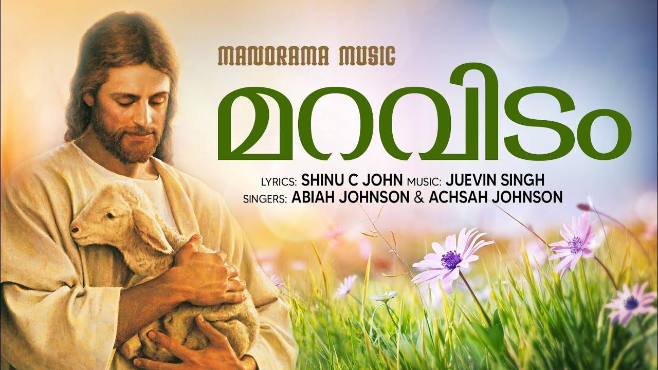 Maravidam   Abiah Johnson   Achsah Johnson   Shinu C John   Juevin Singh   Malayalam Christian Songs