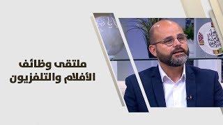 عبدالسلام الحاج - ملتقى وظائف الأفلام والتلفزيون