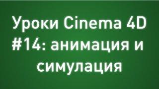Уроки Cinema 4D #14: анимация и  симулация