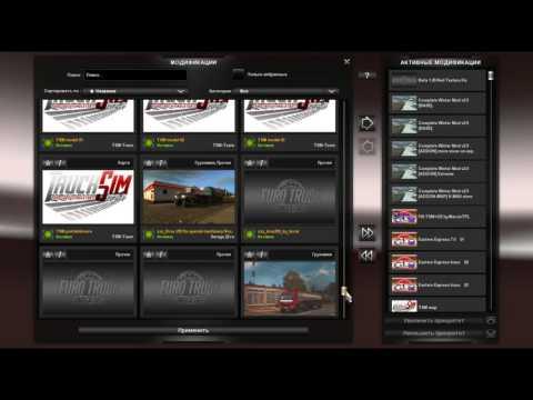 Моды для Euro Truck Simulator 2