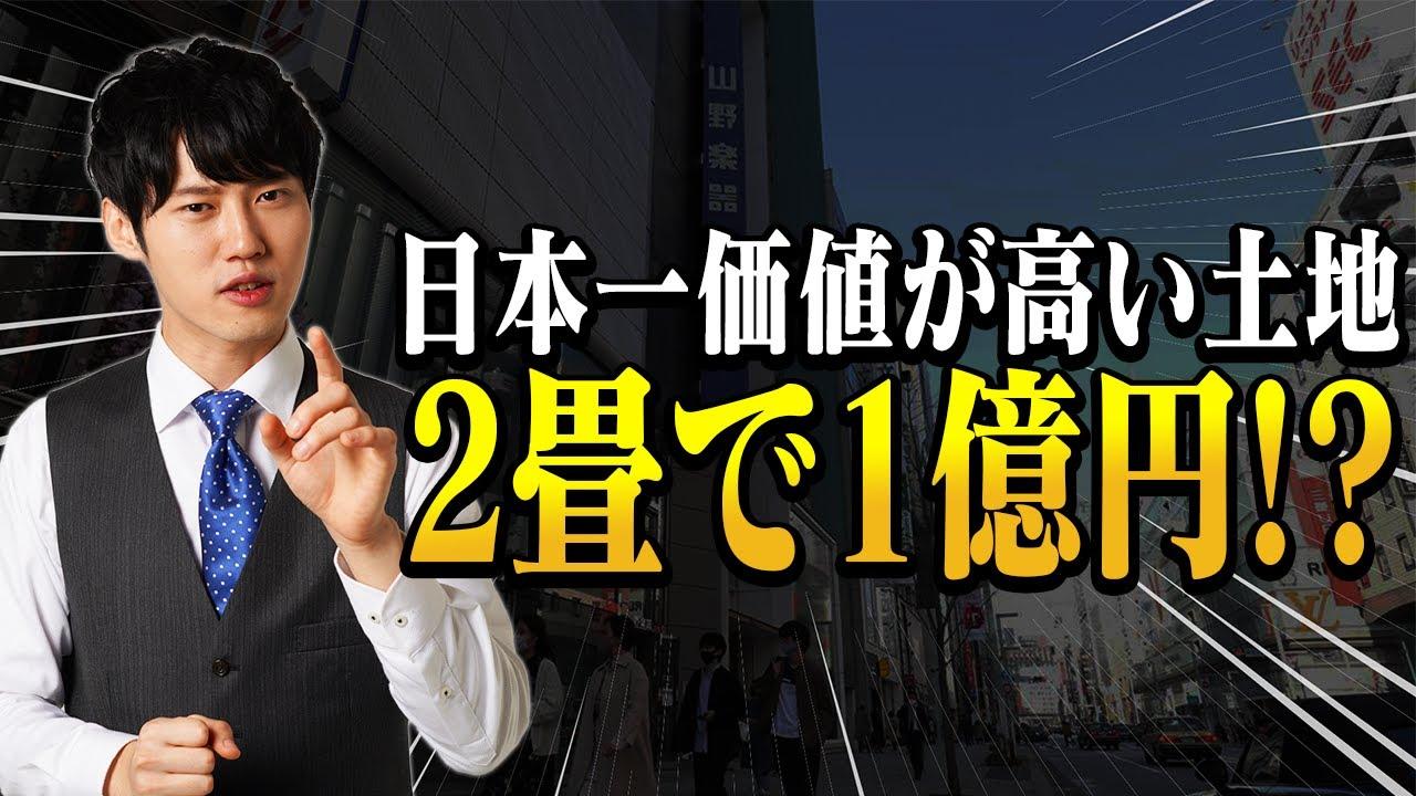 【桁違い】日本で1番価値が高い土地は?