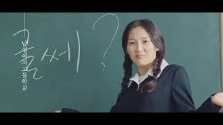 부산교육청 교복기획영상 / 홍보영상제작 / 트림스톤 콘텐츠 / trimstone contents