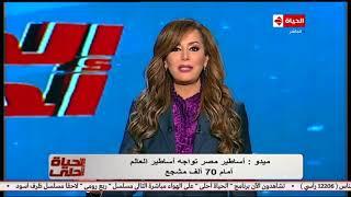 الحياة أحلي | ميدو : اساطير مصر تواجه اساطير العالم امام 70 ألف مشجع