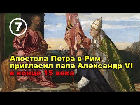 Апостол Петр в Риме. Фильм 7