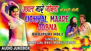 Gambar cover UCHHAL MAARE JOBNA | BHOJPURI HOLI AUDIO SONGS JUKEBOX| Singer - NAND LAL RAVI & MANJU YADAV